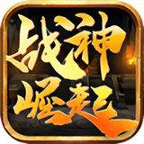 戰神崛起榮耀傳奇游戲 2.0 最新版