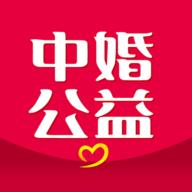 中婚公益服务平台 1.1.4