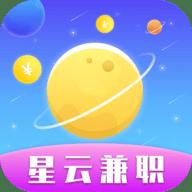 星云兼职平台官方版app 1.0.0