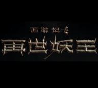 西游記之再世妖王完整免費版本 1.0.1