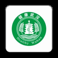 健康武漢app官方下載 V1.0.16