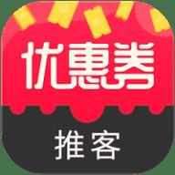 优惠券推客app 2.9.0