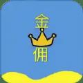 佣金联盟app 2020.0619.1 安卓版