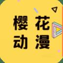 樱花动漫下载网官网 0.0.1