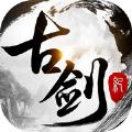 古劍靈域手游 1.0 最新版