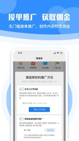 推推鱼官网app