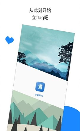 打卡计划表app