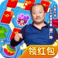 我的网红店谢广坤代言(领红包)游戏下载 1.0.6