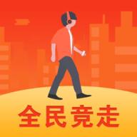全民競走app(走路賺錢) 1.0.0