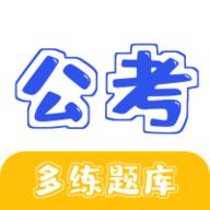 公务员公考多练题库app 1.1.0