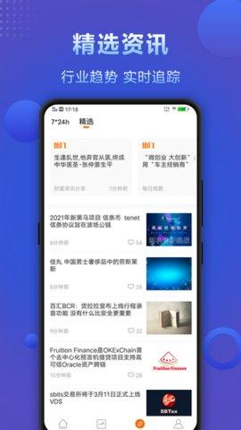 火幣合約app