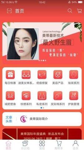 美蒂國際app