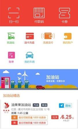 樂志出行app