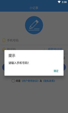 小記事app