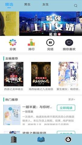 清夏小说app