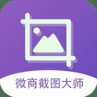 微商截图大师无水印破解版 5.4.3