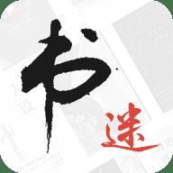 書迷小說app官網最新永久破解廣告版 1.8.0