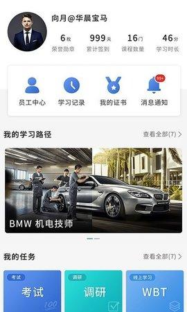 bmw悅學苑官網版