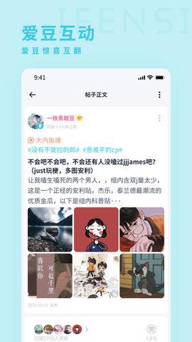 ifensi粉絲app