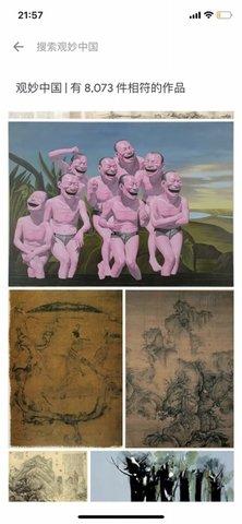 观妙中国来自谷歌艺术与文化ios