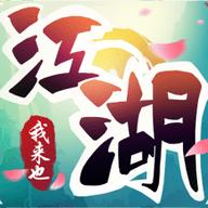 江湖我來也游戲 1.0.22