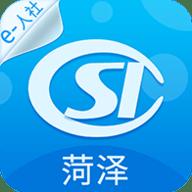 菏澤人社app 2.9.9.2