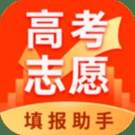 高考志愿填报助手app v3.8.8 手机版