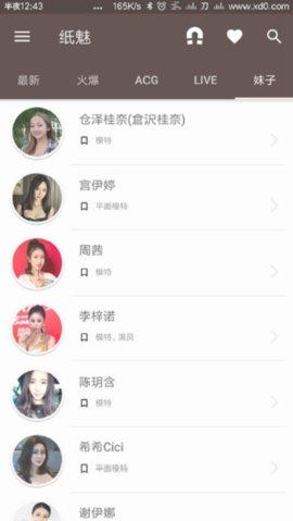 纸魅app下载1.8.5