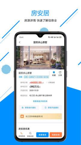 房安居平台app