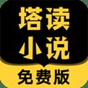 塔讀小說免費版最新版 7.97