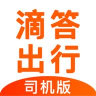 滴答出行app司机版 v6.8.9