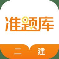 二级建造师准题库app v4.82