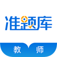 教师资格证准题库app v4.82