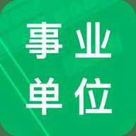 事业单位题库app v12