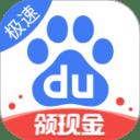 百度极速版最新版app 5.3.0.10