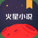 火星小说app官方最新版 v2.5.1