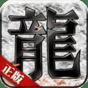 傳奇戰域官方正式版本 v13.4