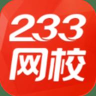 233網校 v3.3.5