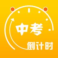 中考倒计时器app v4.6