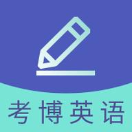 考博英语题库app下载 v3.0.5