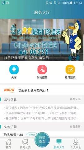 义乌恒风行app官方版下载