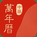 中华万年历去广告去升级破解版 8.1.3