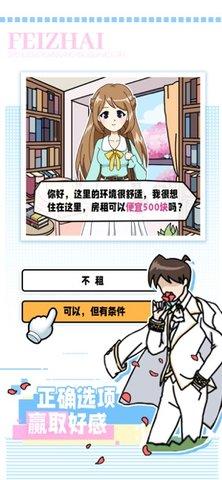 樱花公寓模拟器手机版