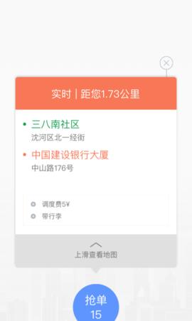 南阳交通约车司机端手机版下载