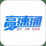 广东高速通 v7.6.7