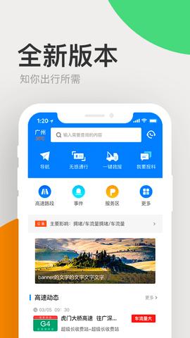 广东高速通