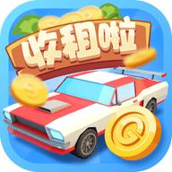 豪车收租场游戏下载 v1.0.4