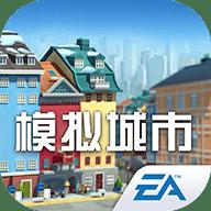 模拟城市:我是市长破解版 0.50.21316.18079 手机版