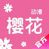 樱花动漫2021最新版本 v2.8.0