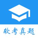 软考真题安卓版下载 v2021.04.20